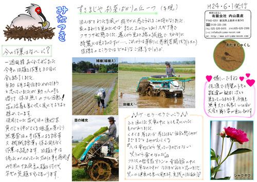 """内山農産ニュースレター6月号""""みなつき"""""""
