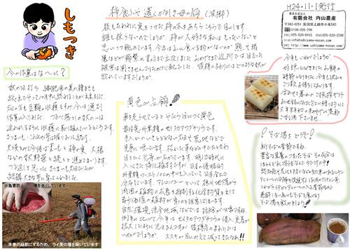 """ニュースレター11月号""""しもつき"""""""