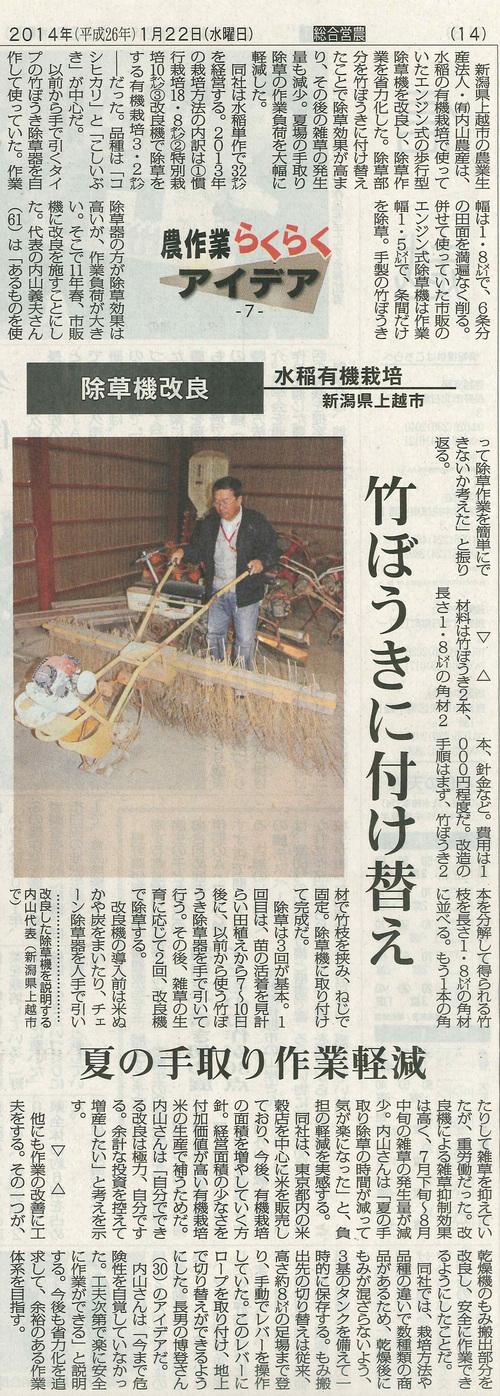 日本農業新聞 「農作業らくらくアイデア」