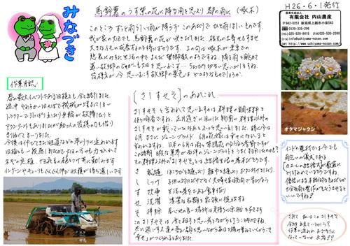 """内山農産ニュースレター6月号""""みなづき""""(2014年6月1日発行)"""