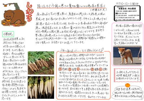 内山農産ニュースレター12月号