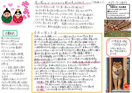 内山農産ニュースレター3月号