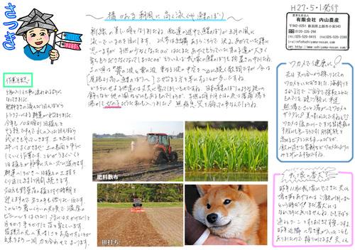 内山農産ニュースレター5月号