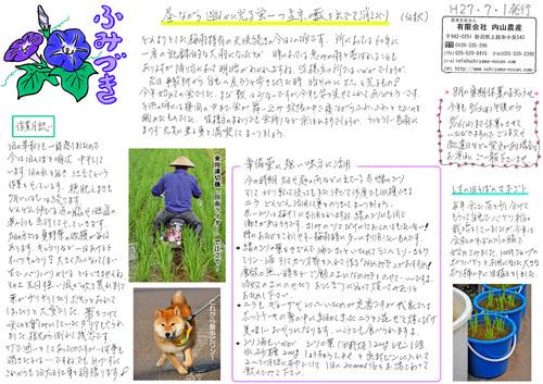 内山農産 ニュースレター 7月号