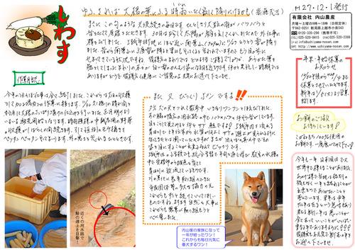 内山農産12月号ニュースレター