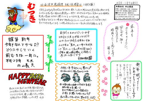 内山農産ニュースレター1月号