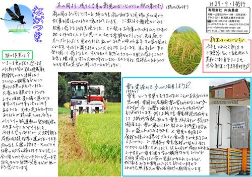 内山農産ニュースレター9月号