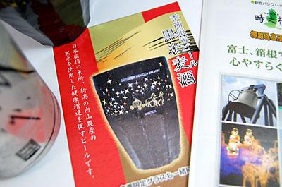 黒米麦酒についてのリーフレット