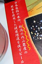 「日本屈指の米所 新潟の内山農産の黒米を使用した」