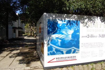 神奈川県立近代美術館 鎌倉館 「伊庭靖子展−まばゆさの在処(ありか)−」