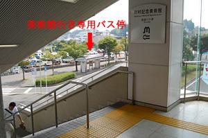 佐倉駅南口