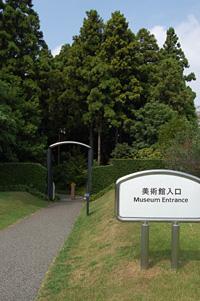 川村記念美術館の入り口