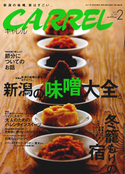 月刊CARREL(キャレル)2月号