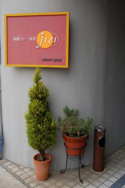 欧風カレー食堂 jizi(ジジ)