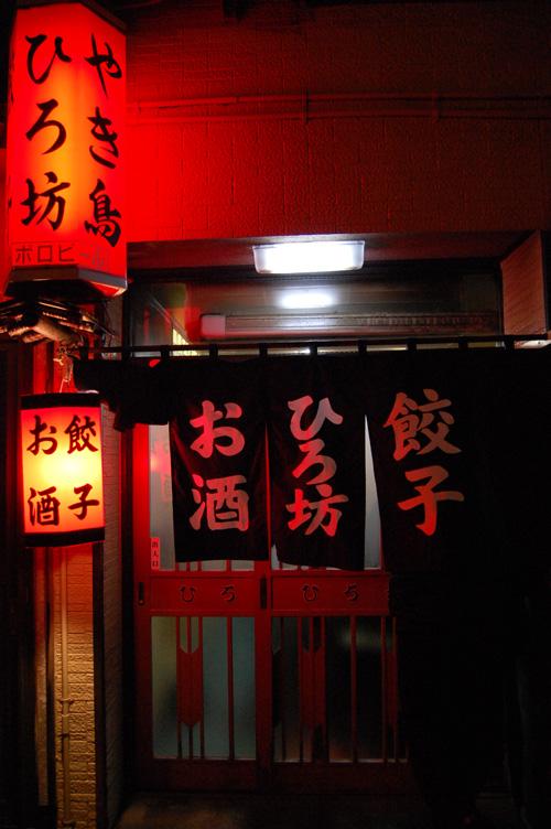 直江津駅前の赤提灯「ひろ坊」