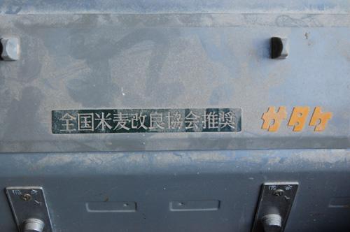 サタケのライスグレーダー