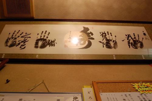 力士の手形