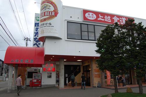 焼肉レストラン「上越食道園」