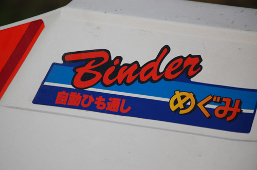 Binder(バインダー)