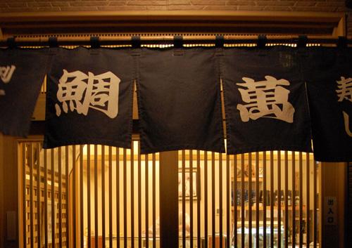 寿司割烹「鯛萬(たいまん)」
