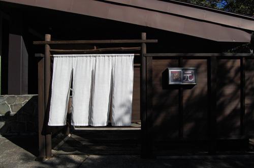 須弥山の宿「元」