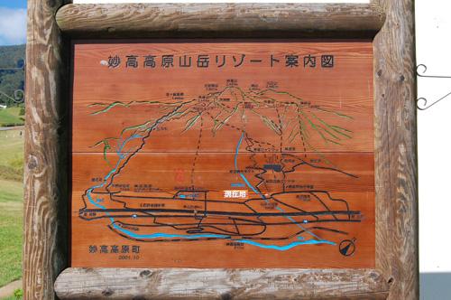 妙高高原山岳リゾート