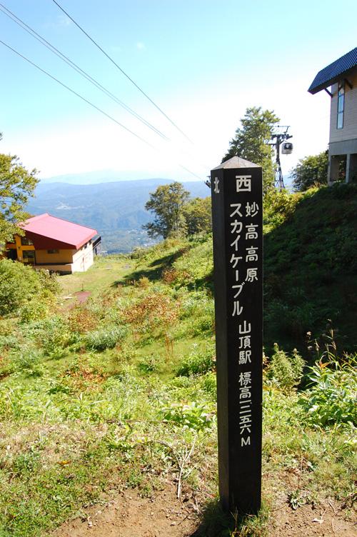 妙高高原スカイケーブル山頂駅