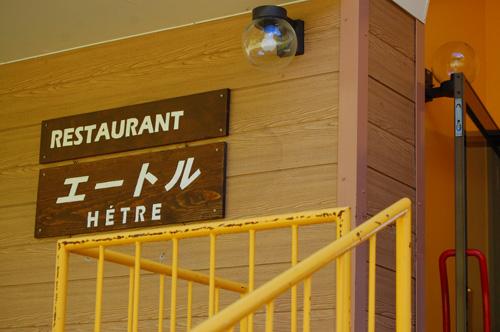 レストラン・エートル