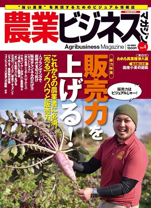 農業ビジネスマガジン vol.4