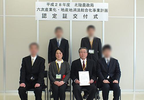 六次産業化・総合化事業計画の認定証交付式