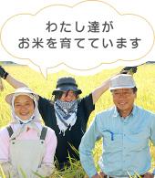 わたし達がお米を育てています