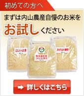 まずは内山農産のお米をお試しください