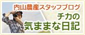 内山農産スタッフブログ 【チカの気ままな日記】